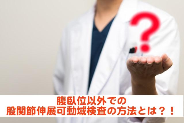股関節伸展(ROM)の可動域測定で腹臥位が取れない場合の方法とは?!